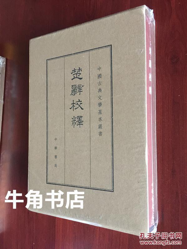 楚辞校释(典藏本)