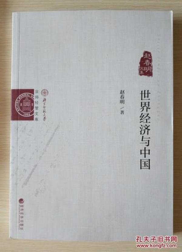 世界经济与中国---世界经济与中国