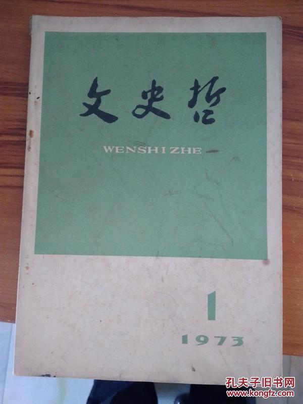 文史哲1973年第1期