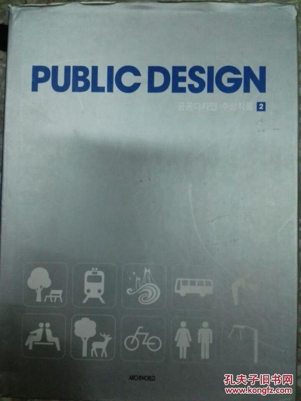 《公共设计获奖作品》public design 공공디자인 수상작품2 韩语原版城市设计(无光盘)/BT