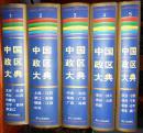 中国政区大典(1-5全)