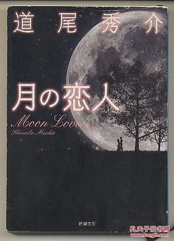 日文原版 月の恋人 道尾秀介 月之恋人  已有中译本出版  映画原作 ラブストーリー 64开 包邮 新潮文库