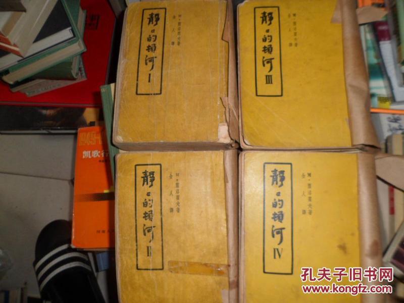 《静静的顿河》民国36年四版 全四册