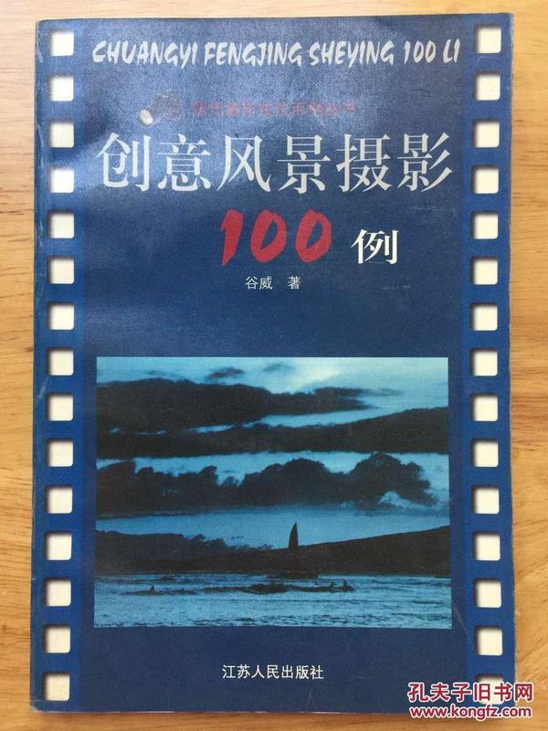 创意风景摄影100例