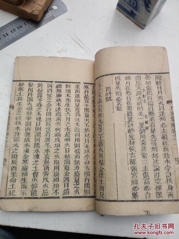 木刻,稀少的风水术数类书,五星集腋卷之三。