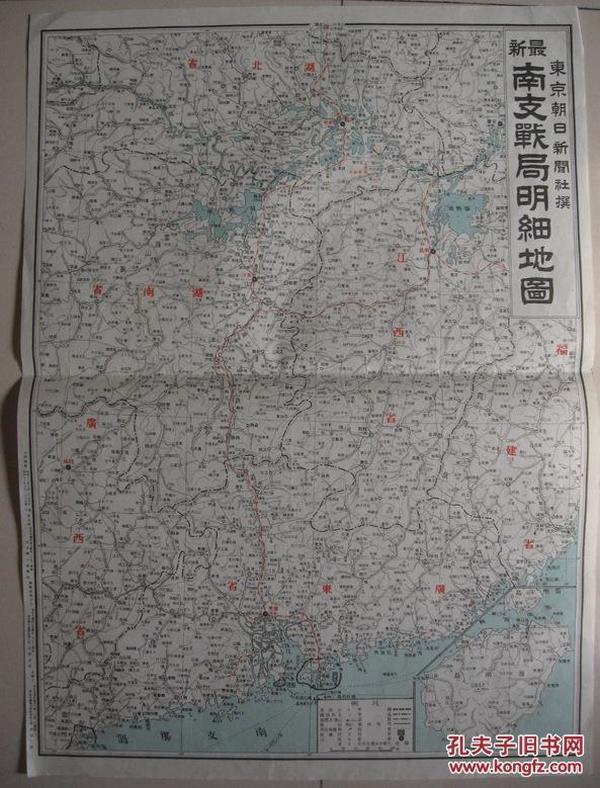 侵华老地图 1938年 最新南支战局明细地图(湖北 江西 湖南 广西 广东)