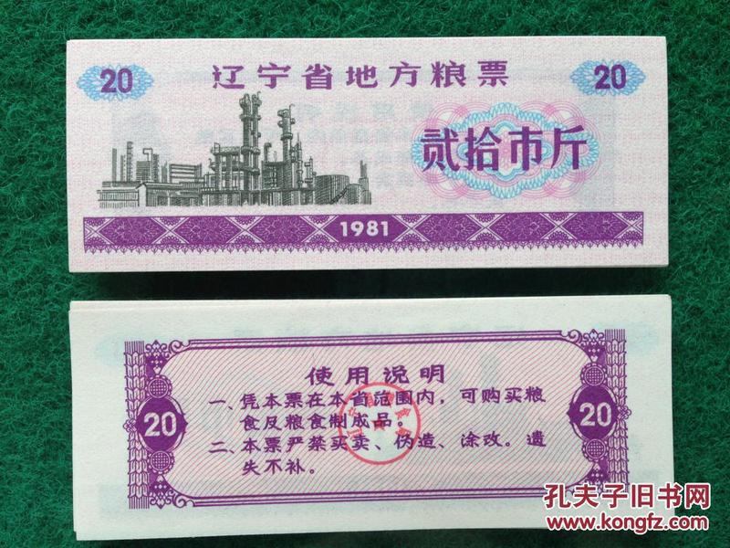 辽宁省地方粮票20市斤1981年版 极品  10张