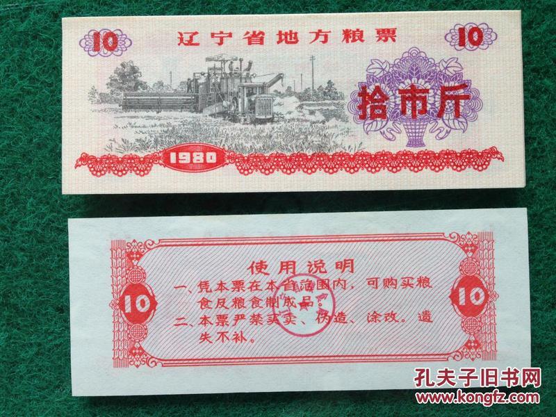 辽宁省地方粮票10市斤1980年版 极品 10张