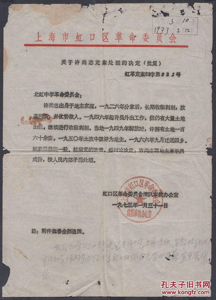 1973年上海市虹口区【清队】审批处理决定,【清队运动】实物史料,划了地主兼职员成分