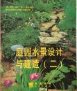 庭园水景设计与建造