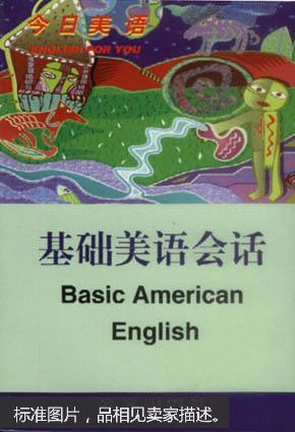 基础美语会话
