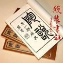 陶说 朱琰著 古代陶瓷工艺的发展古刻本影印 手工线装 全三册