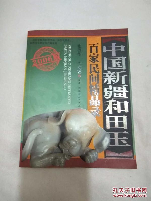 中国新疆和田玉百家民间精品录