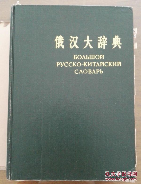 俄汉大辞典 1384页