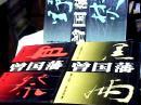 曾国藩1-3册
