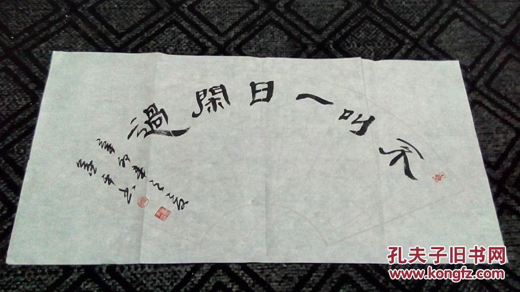 书法:不叫一日闲过(隶书)【董平书】