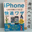 日文原版 64开 电脑数码相关 iPhone 快适ワザ 思わず自慢したくなる! 高桥浩子
