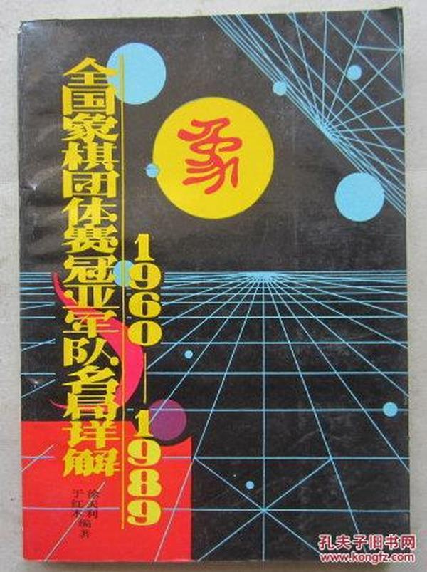 全国象棋团体赛冠亚军队名局详解:1960~1989