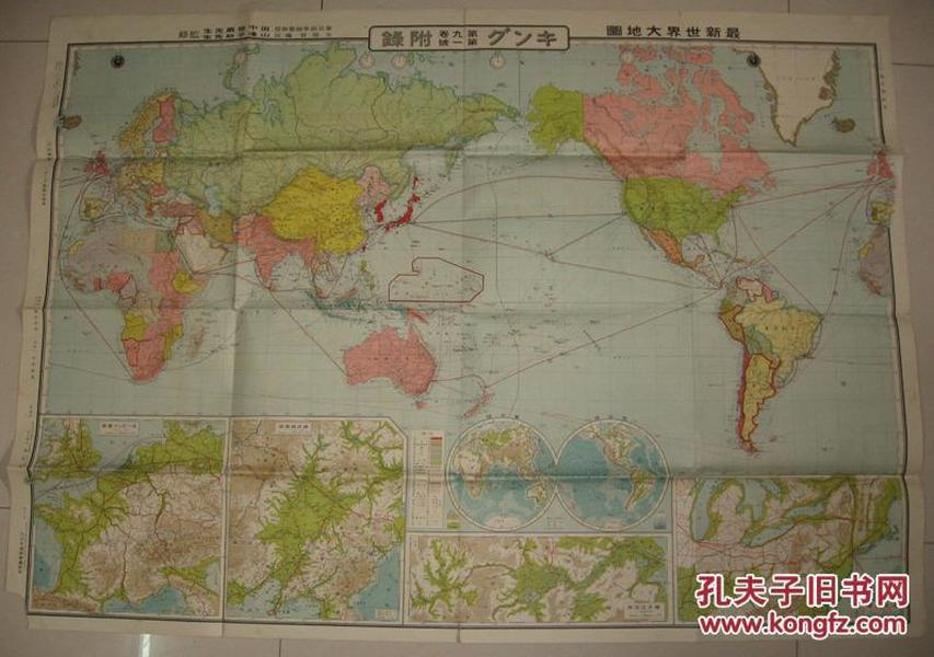 1933年最新世界大地图 (有中华民国和满洲国) 内有满洲国要部 扬子江沿岸附图