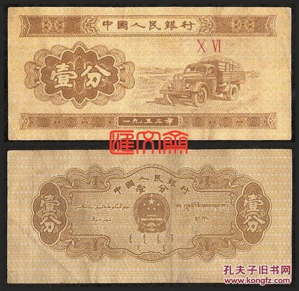 第二版人民币 罗马冠号纸分票:Ⅹ Ⅵ(06)一分壹分 紧缺号纸币