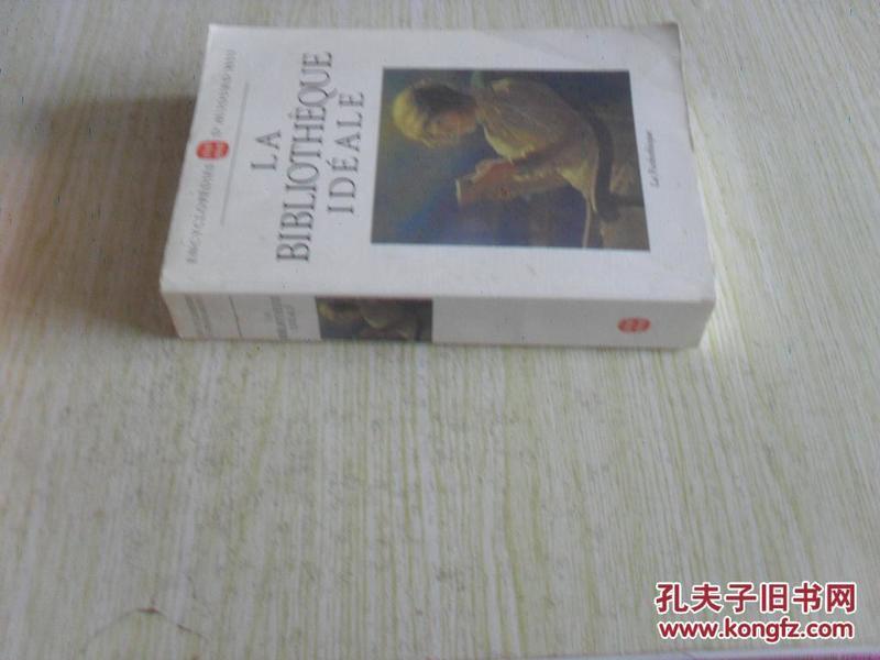 法文原版    La bibliotheque ideale (La Pochotheque) (French Edition)