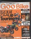 Goo Bike 二手摩托车黄页书