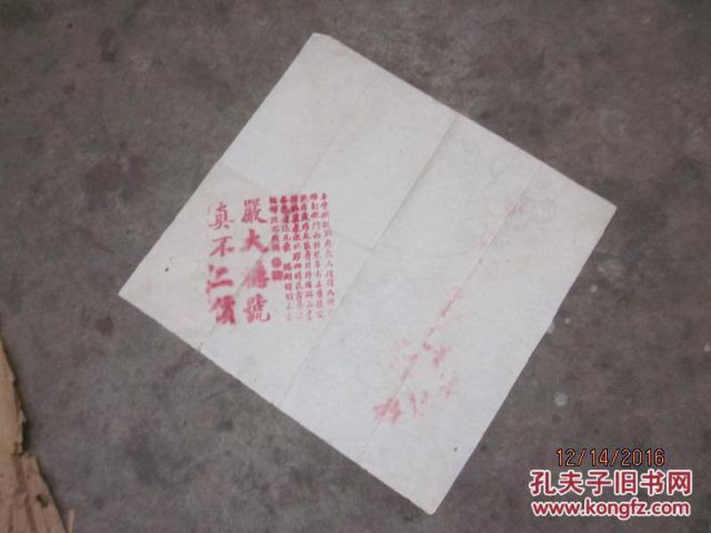 《严大德号》药铺商标纸,楼上办公桌上43