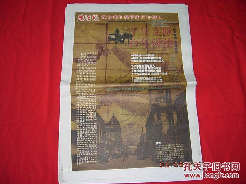 黑龙江生活报2005年10月25日----纪念哈尔滨设治百年特刊
