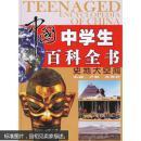 中国中学生百科全书(全四册) 《中国中学生百科全书》