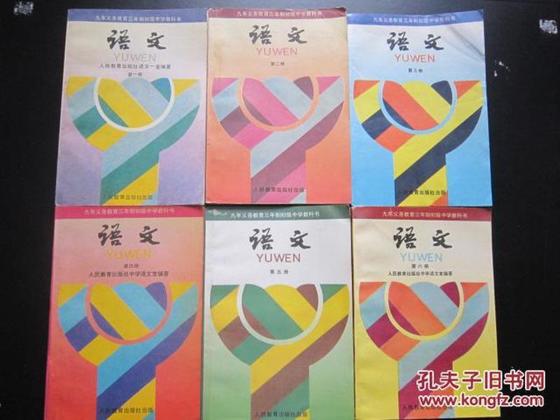 90年代老课本:老版初中语文课本 九年义务教育三年制初级中学教科书 语文 全套6本  【 92~95年版 人教版 未使用】