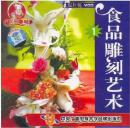 vcd食品雕刻艺术,牡丹花 月季花的基本刻法