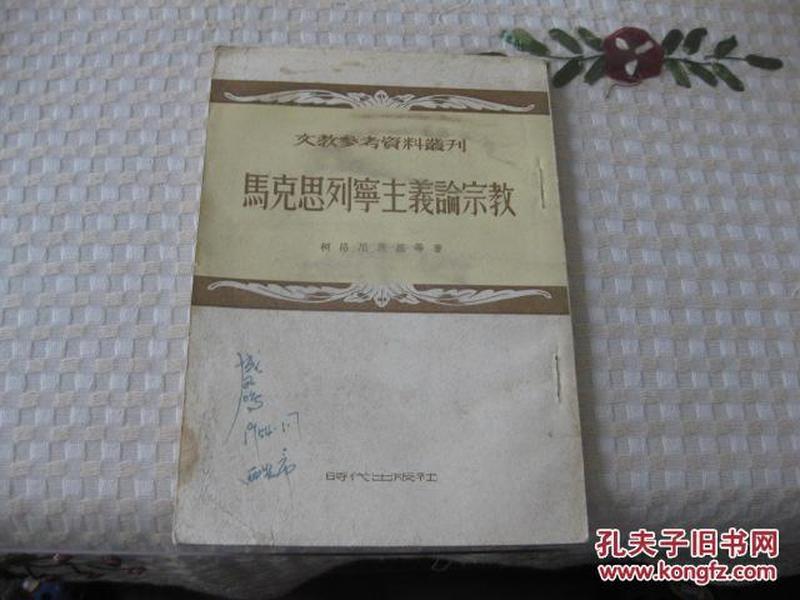 马克思列宁主义论宗教(1953一版一印)