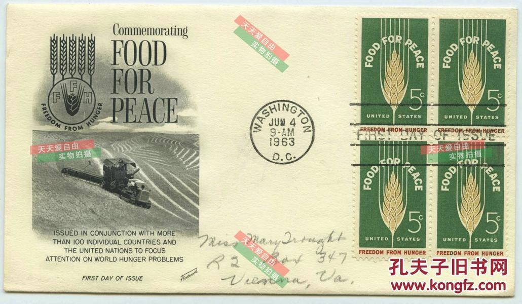1963年世界粮食会议首日实寄纪念封,贴四方联邮票
