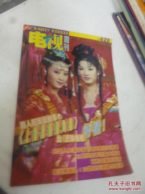 广东电视周刊    总期628