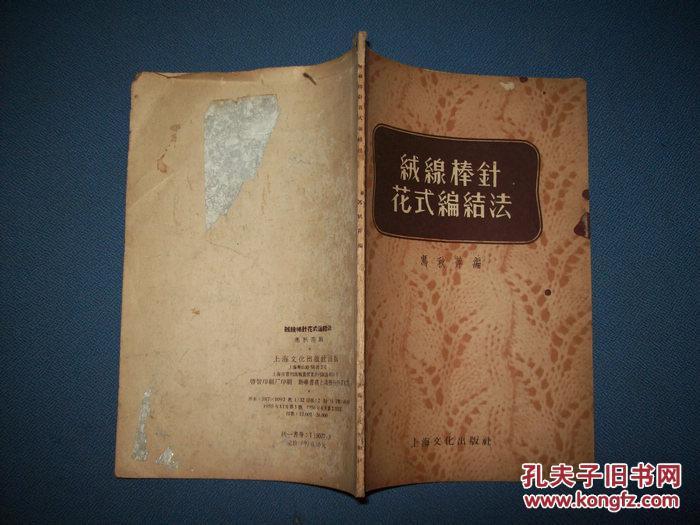 绒线棒针花式编结法-56年印