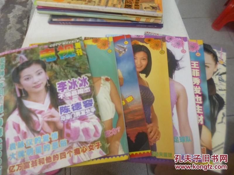 广东电视周刊  612、614、615、617、619、623期     6本合售