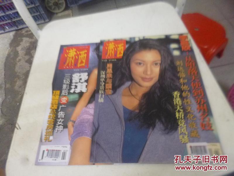潇洒月刊     1998/2、3期   2本合售