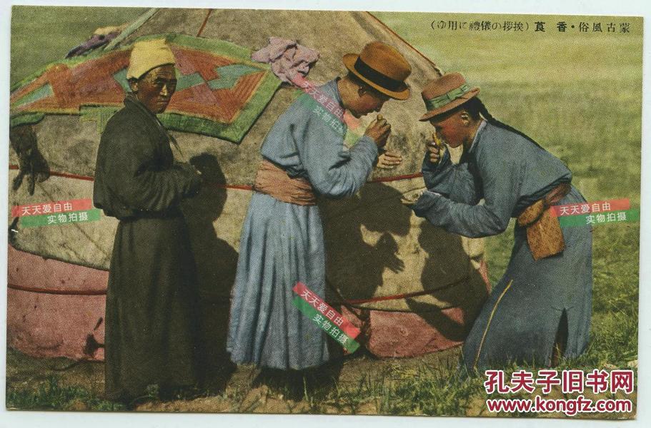 民国内蒙古风俗礼仪香莨民俗老明信片一张