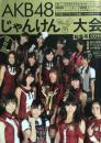 [日文原版] AKB48美少女写真集 (有68人贴纸2张)
