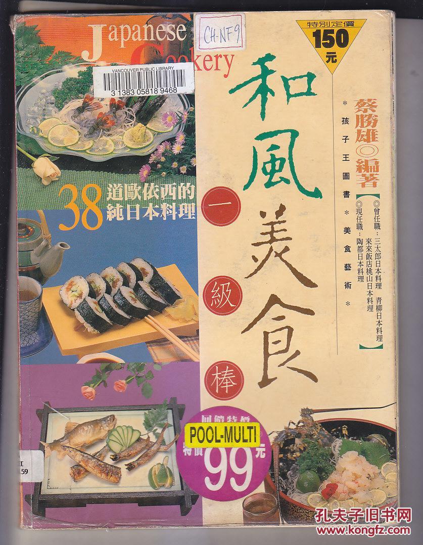 和风美食一级棒 图文并茂  喜欢日本料理的朋友不容错过 馆书