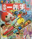 [日文原版] 日本漫画(8月号) 小学一年生动漫杂志