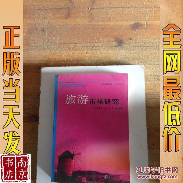 旅游市场研究——江西师范大学历史文化与旅游学院旅游学文库·区域旅游丛书