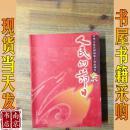 人民的节日--中华人民共和国第十届运动会
