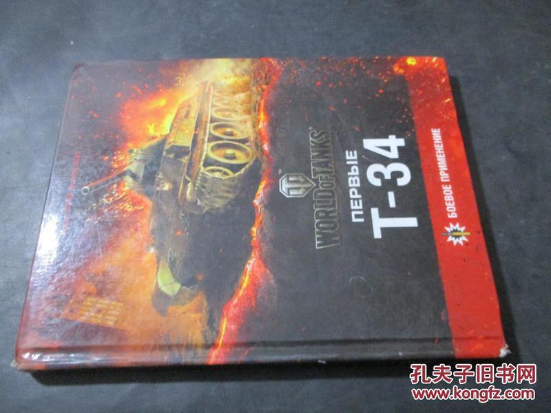 WORLD OF TANKS ПЕРВЫЕ Т-34 有关坦克 外文书籍 以图为准