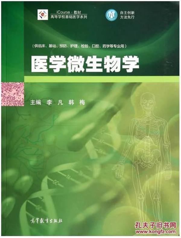 医学微生物学 李凡