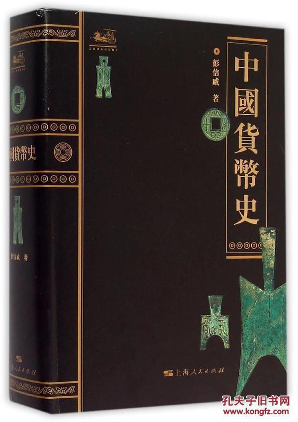 中国货币史