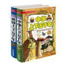 全套2册 少儿必读经典 中华+世界上下五千年 小学生成长课外经典图书籍 6-9-10-12岁青少年儿童畅销图书 中国畅销文学读物教辅