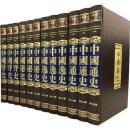 中国全史(绸面精装珍藏版全12卷)