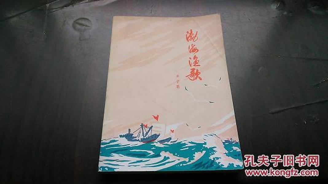 文革版      【渤海渔歌】