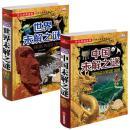 少儿精装版 全套2册 中国未解之谜世界未解之谜 中小学生新课标必读经典全书 7-9-10-12岁儿童文学书籍 青少年校园课外读物